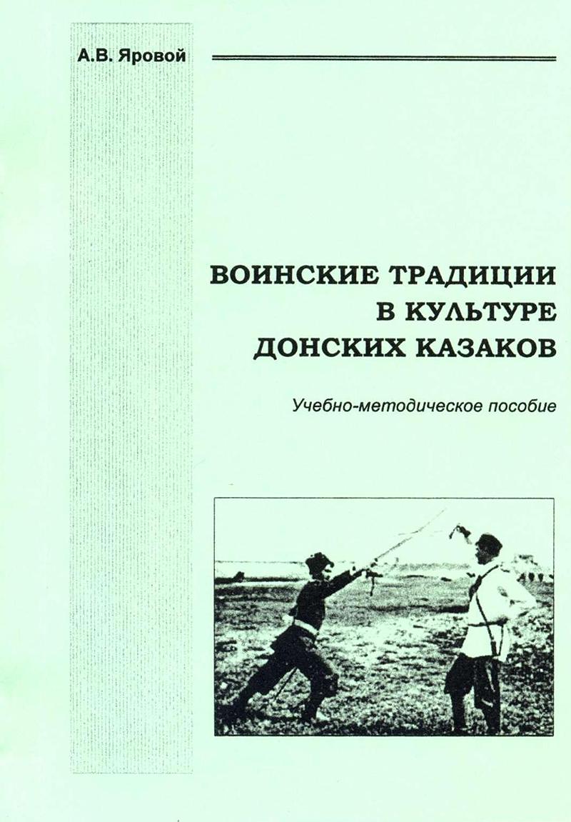 Скачать бесплатно книгу фехтование на шашках